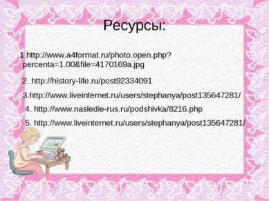 Ресурсы: 1.http://www.a4format.ru/photo.open.php?percenta=1.00&file=4170169a....