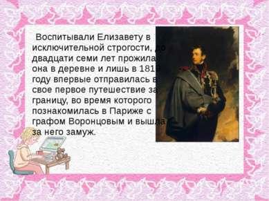 Воспитывали Елизавету в исключительной строгости, до двадцати семи лет прож...