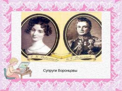 Супруги Воронцовы
