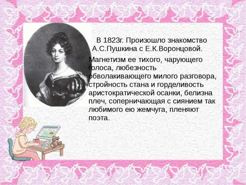 В 1823г. Произошло знакомство А.С.Пушкина с Е.К.Воронцовой. Магнетизм ее тихо...
