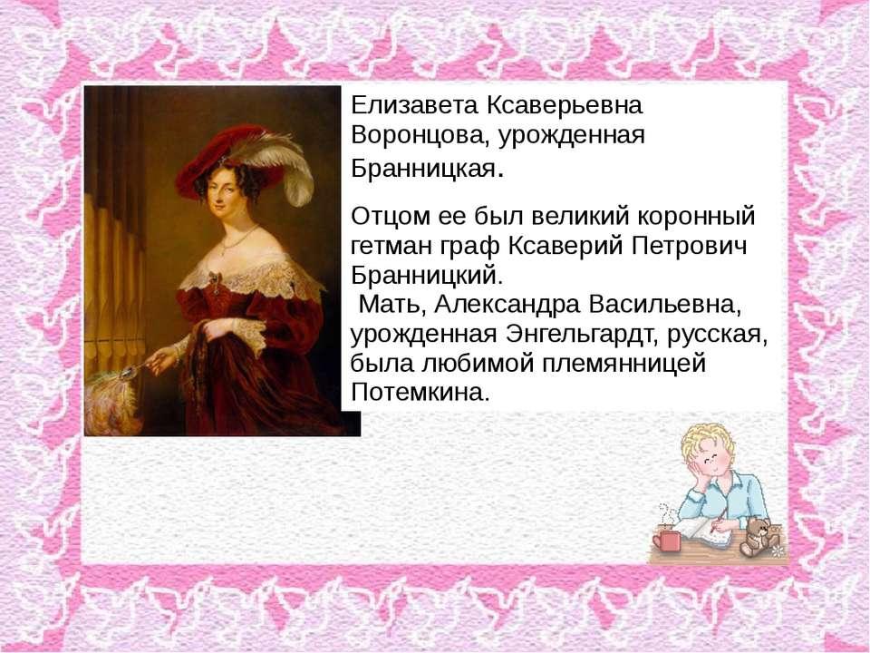 Елизавета Ксаверьевна Воронцова, урожденная Бранницкая. Отцом ее был великий ...