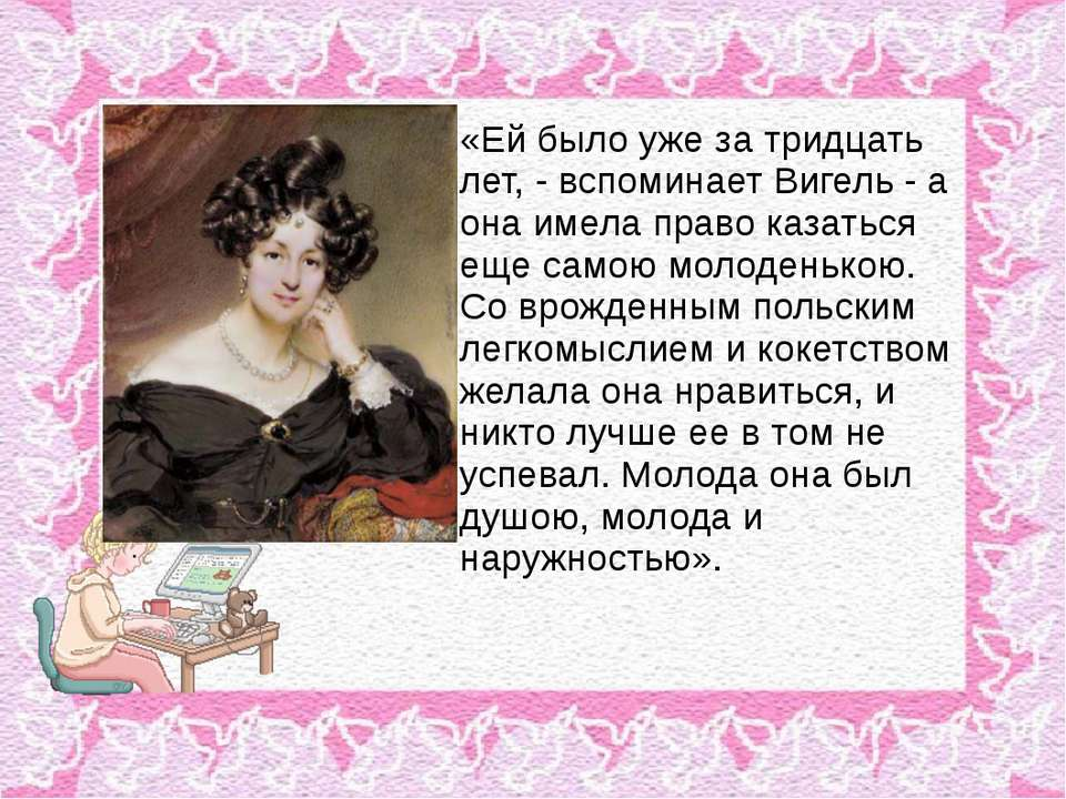 «Ей было уже за тридцать лет, - вспоминает Вигель - а она имела право казатьс...