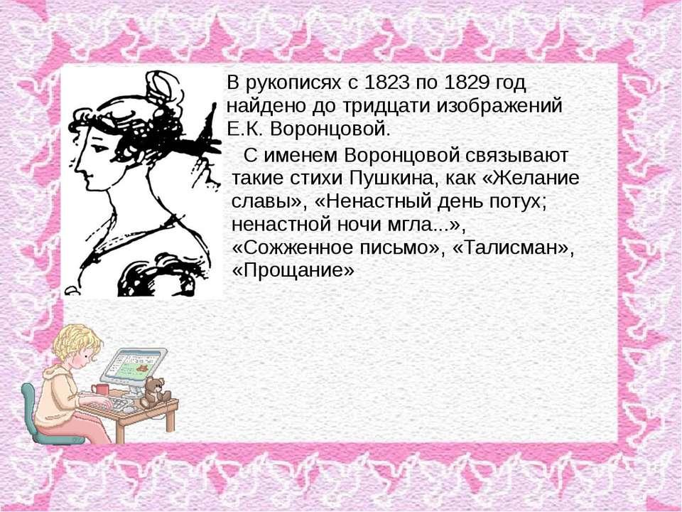 В рукописях с 1823 по 1829 год найдено до тридцати изображений Е.К. Воронцово...