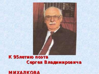 К 95летию поэта Сергея Владимировича МИХАЛКОВА
