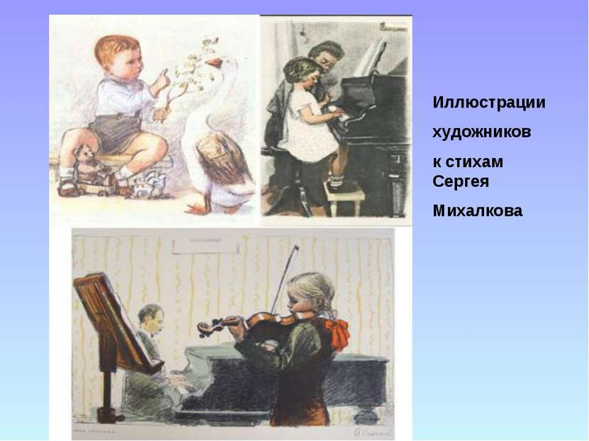 Иллюстрации художников к стихам Сергея Михалкова