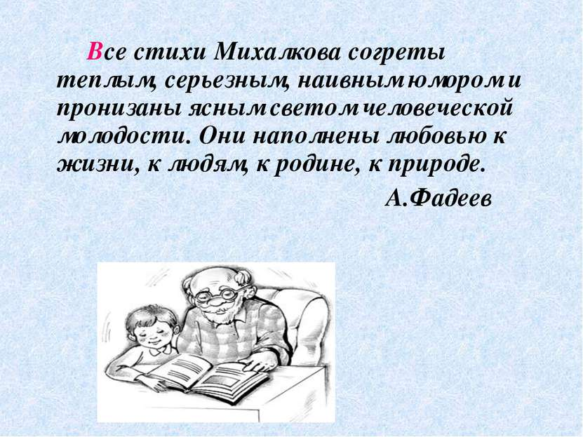 Все стихи Михалкова согреты теплым, серьезным, наивным юмором и пронизаны ясн...