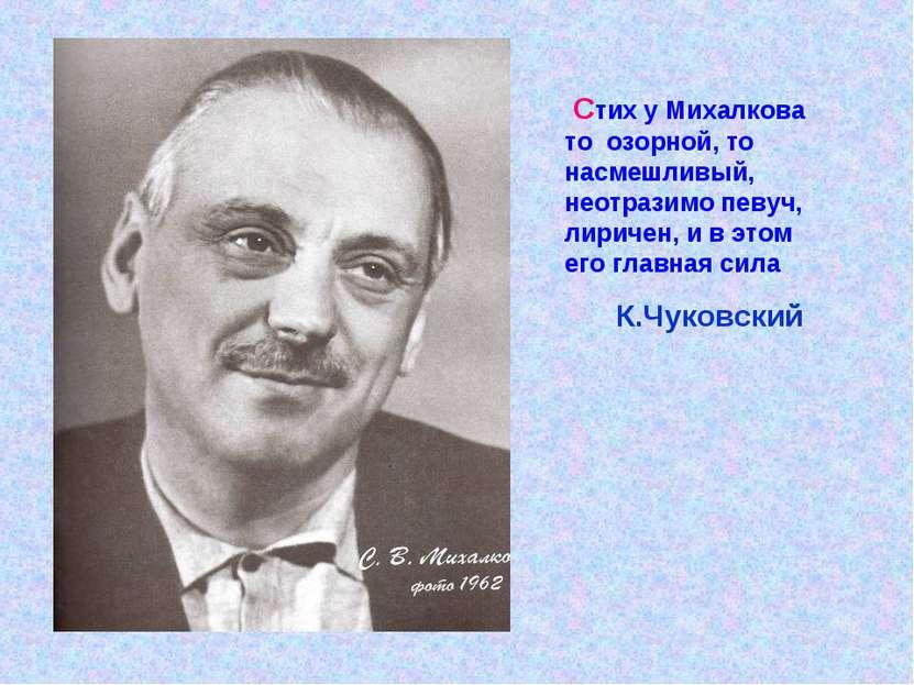 Стих у Михалкова то озорной, то насмешливый, неотразимо певуч, лиричен, и в э...