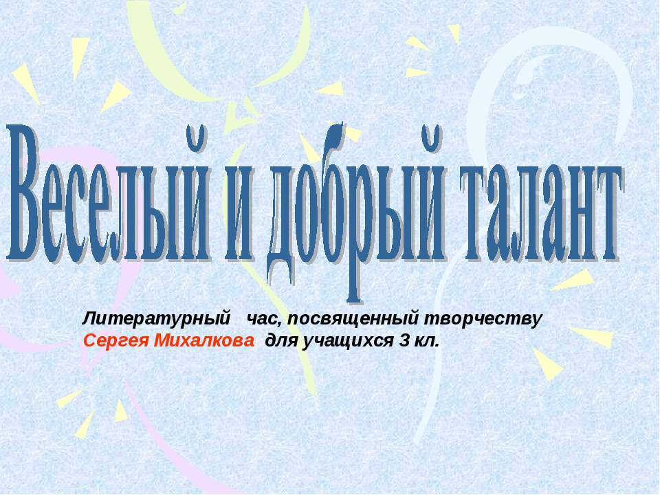 Литературный час, посвященный творчеству Сергея Михалкова для учащихся 3 кл.