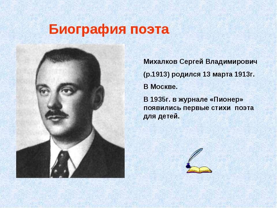 Биография поэта Михалков Сергей Владимирович (р.1913) родился 13 марта 1913г....