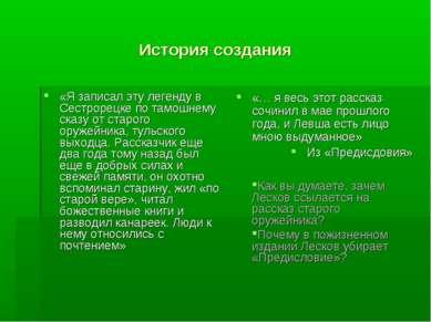 История создания «Я записал эту легенду в Сестрорецке по тамошнему сказу от с...