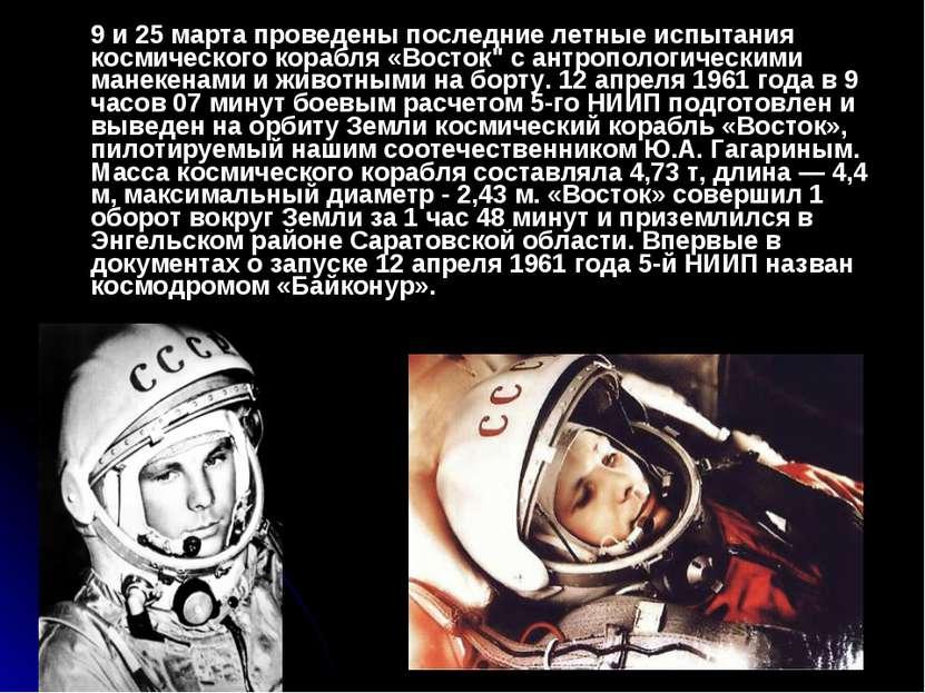 9 и 25 марта проведены последние летные испытания космического корабля «Восто...