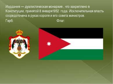 Иордания—дуалистическая монархия , что закреплено в Конституции, принятой8...