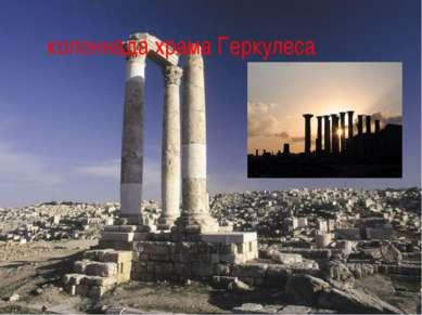 колоннада храма Геркулеса