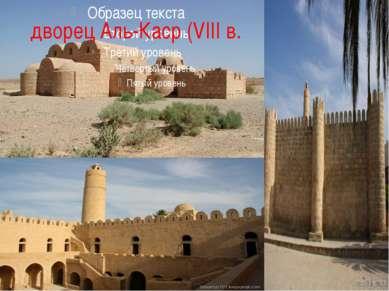 дворец Аль-Каср (VIII в.