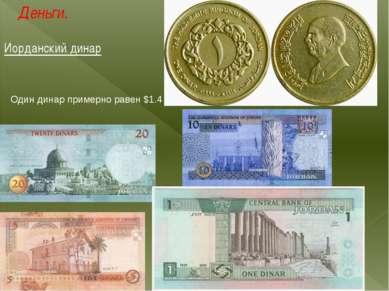 Деньги. Иорданский динар Один динар примерно равен $1.4