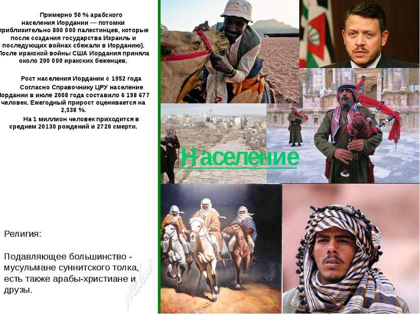 Население Примерно 50% арабского населенияИордании — потомки приблизительно...
