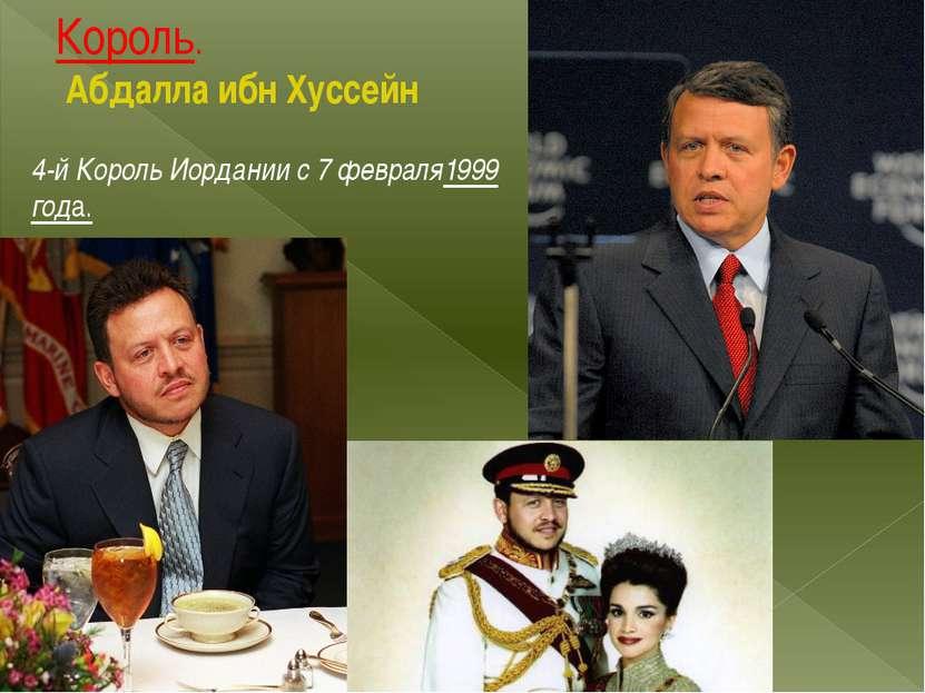 Король. Абдалла ибн Хуссейн 4-йКороль Иордании с7 февраля1999 года.
