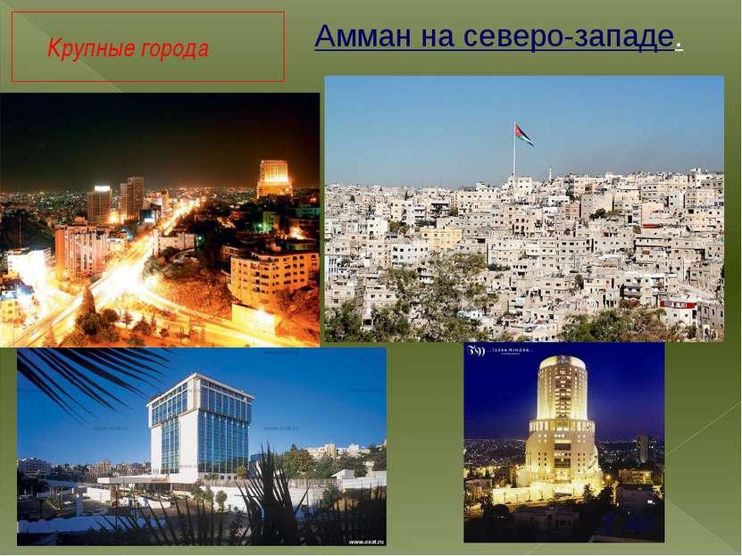 Крупные города. Амман на северо-западе.