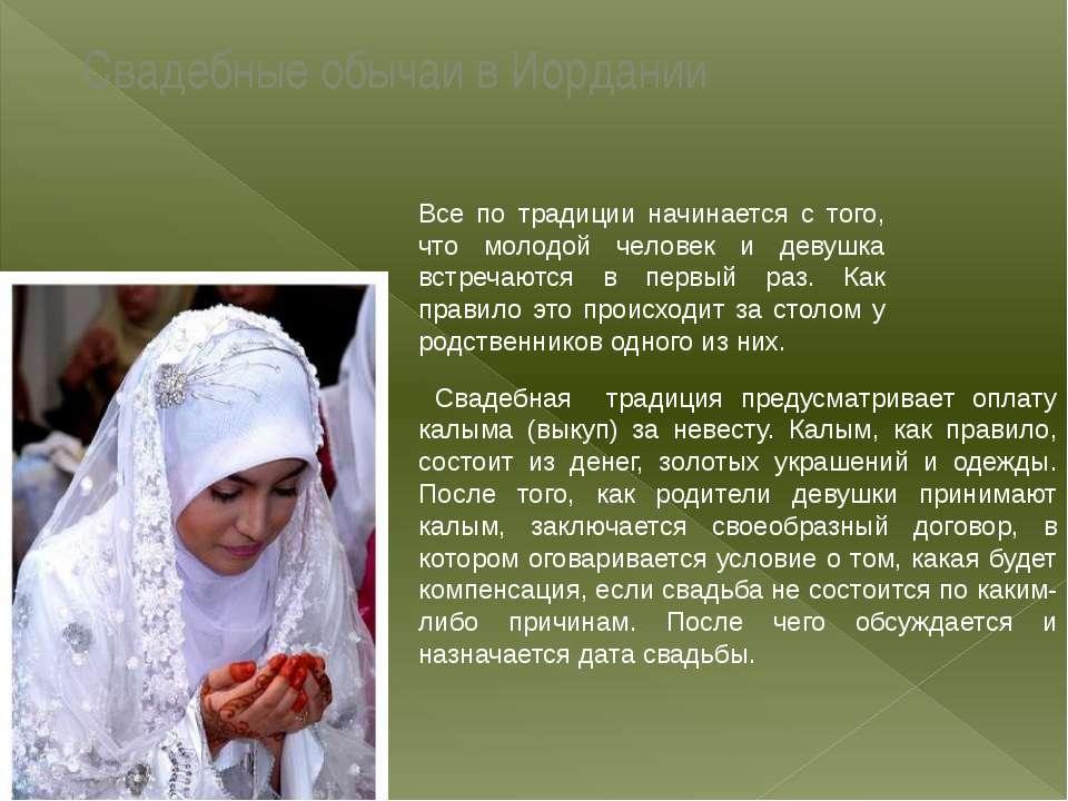 Свадебные обычаи в Иордании Все по традиции начинается с того, что молодой че...