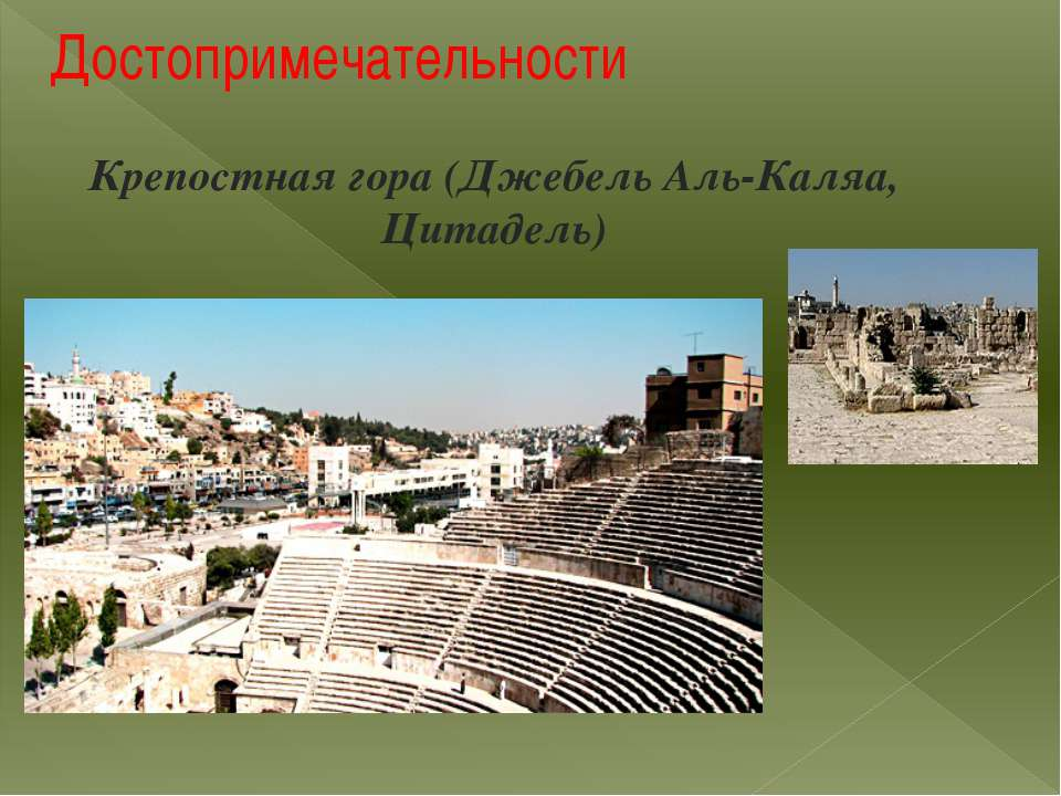 Достопримечательности Крепостная гора (Джебель Аль-Каляа, Цитадель)