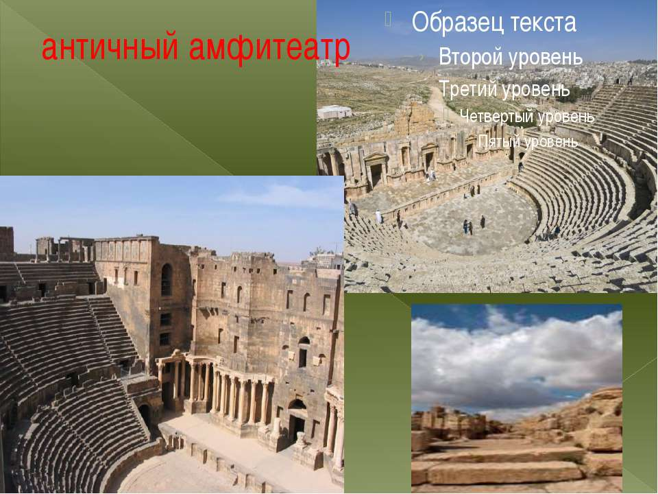 античный амфитеатр