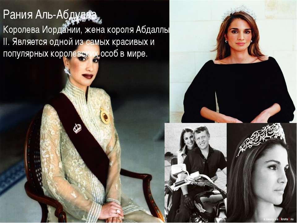Рания Аль-Абдулла Королева Иордании, жена короля Абдаллы II. Является одной и...