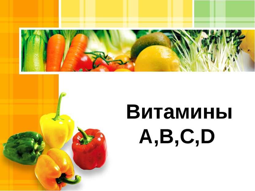 Витамины A,B,C,D L/O/G/O