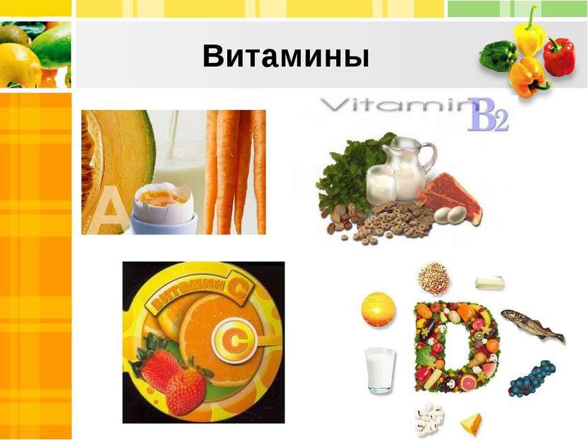 Витамины 1 1
