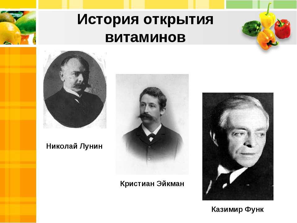 История открытия витаминов Николай Лунин КристианЭйкман Казимир Функ