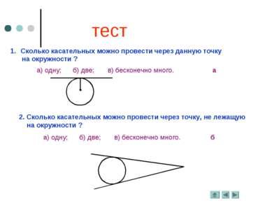 тест Сколько касательных можно провести через данную точку на окружности ? а)...