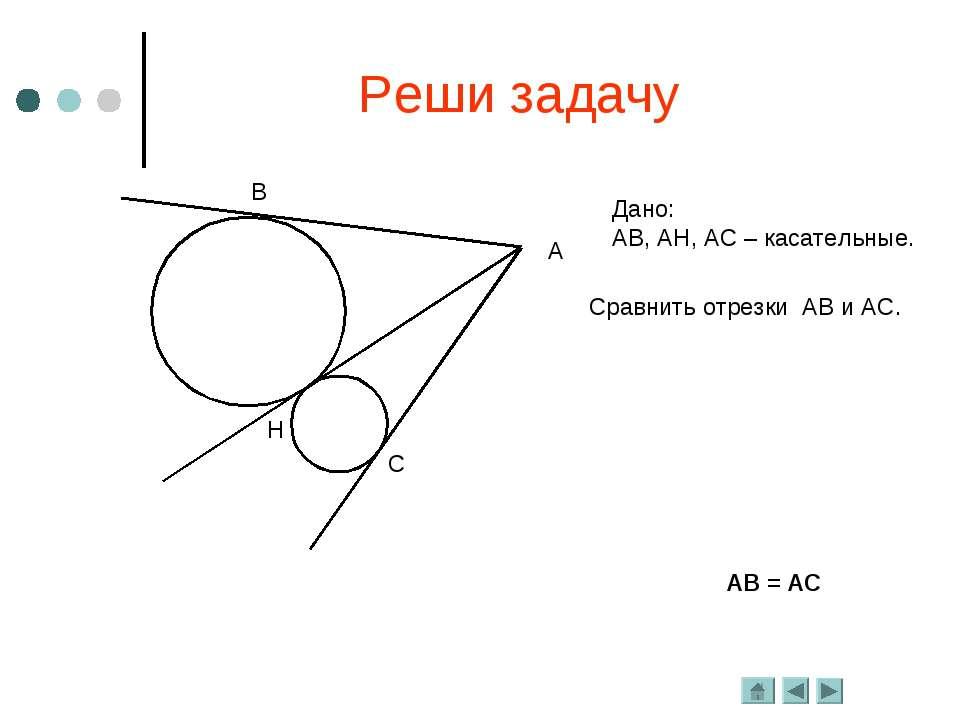 Реши задачу АВ = АС