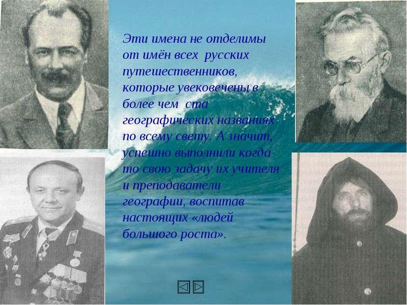 Эти имена не отделимы от имён всех русских путешественников, которые увековеч...