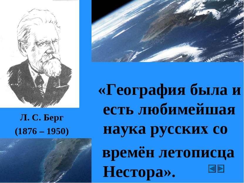 Л. С. Берг (1876 – 1950) «География была и есть любимейшая наука русских со в...