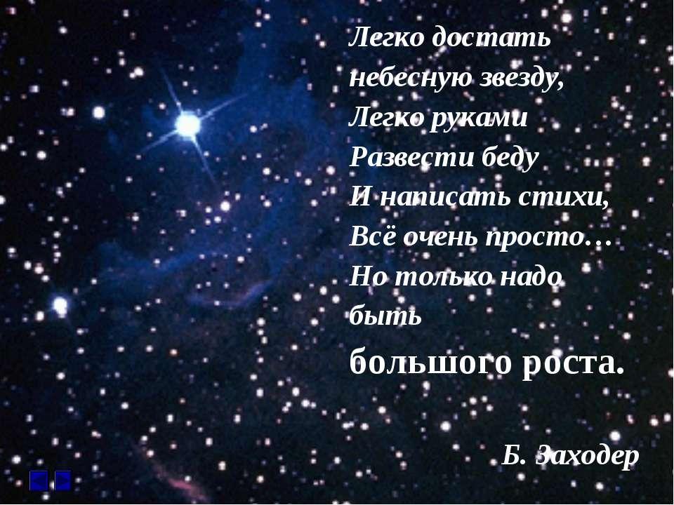 Легко достать небесную звезду, Легко руками Развести беду И написать стихи, В...