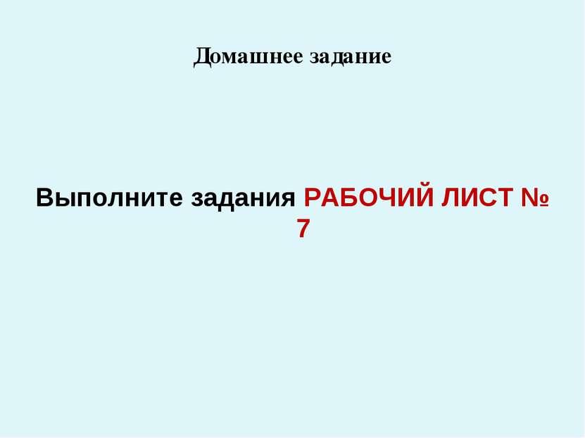 Домашнее задание Выполните задания РАБОЧИЙ ЛИСТ № 7