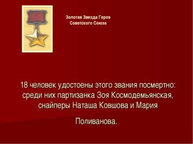 18 человек удостоены этого звания посмертно: среди них партизанка Зоя Космоде...