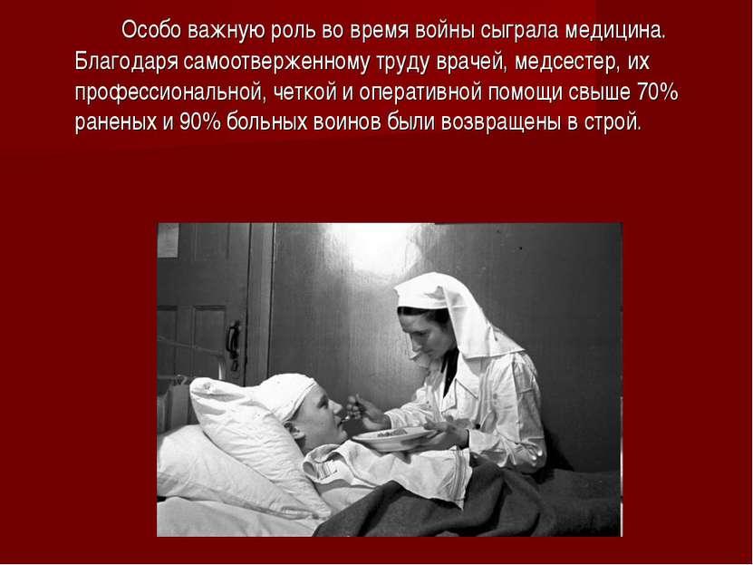 Особо важную роль во время войны сыграла медицина. Благодаря самоотверженному...