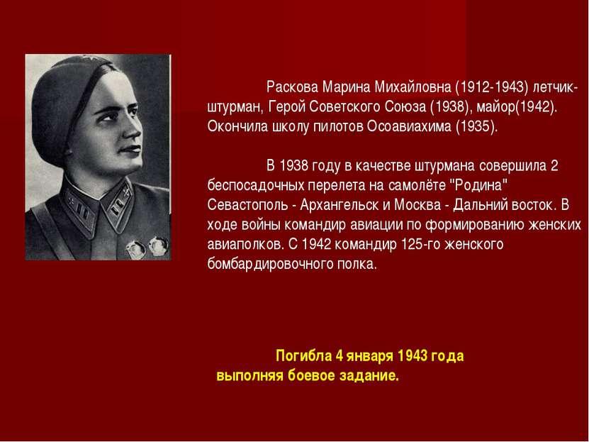 Раскова Марина Михайловна (1912-1943) летчик- штурман, Герой Советского Союза...