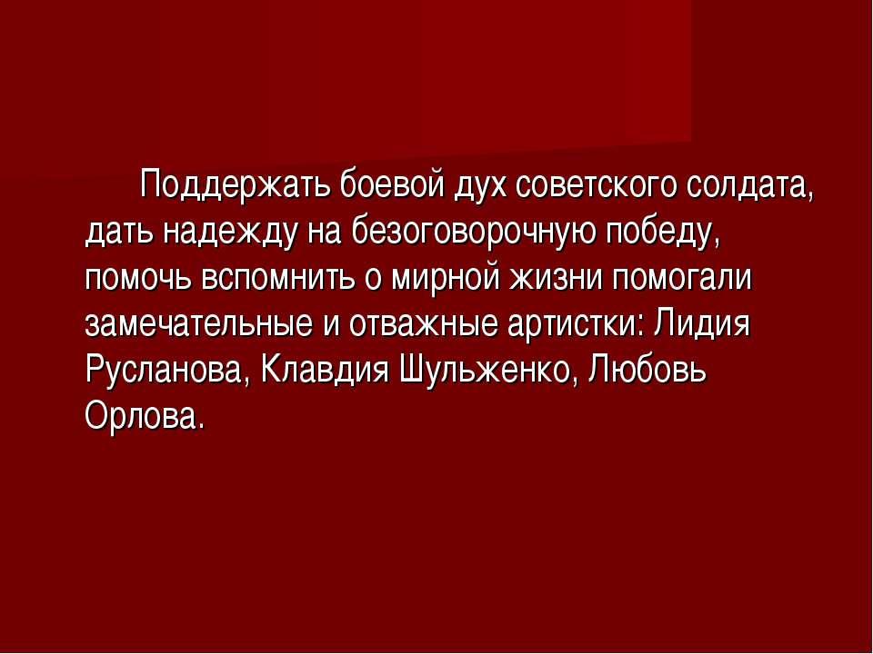 Поддержать боевой дух советского солдата, дать надежду на безоговорочную побе...