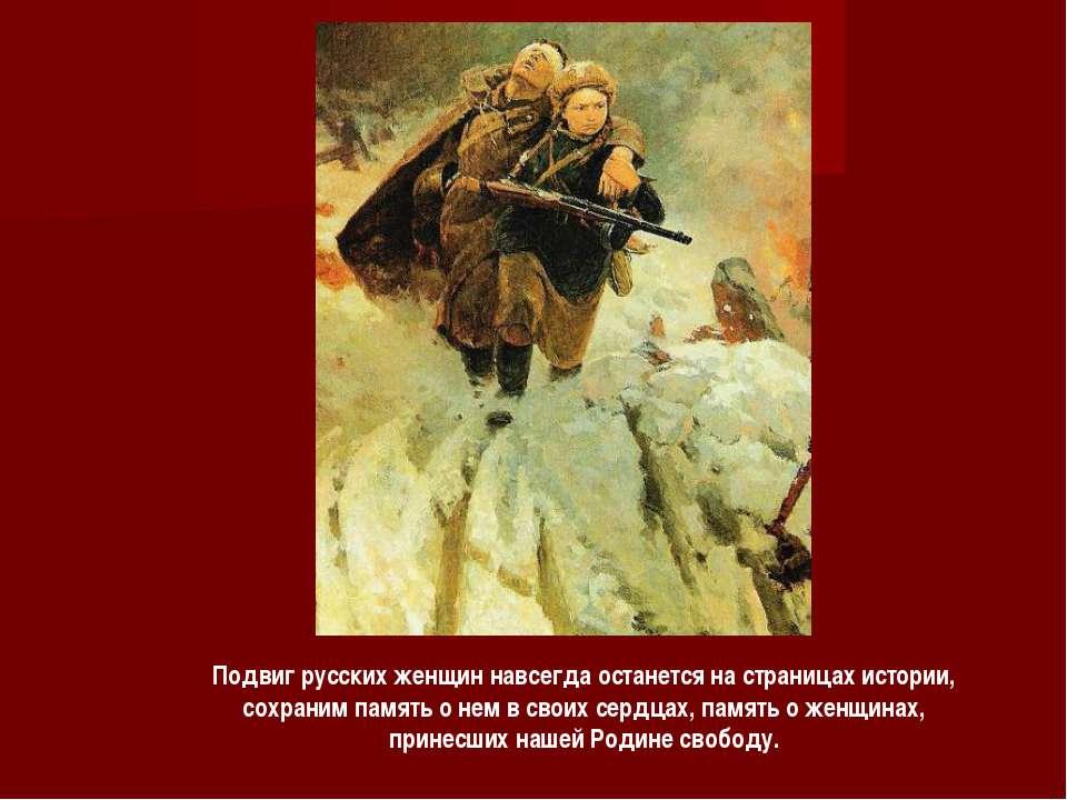 Презентации о женщинах на войне