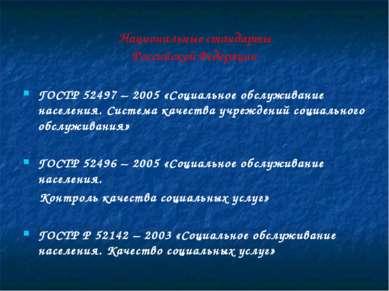 Национальные стандарты Российской Федерации ГОСТР 52497 – 2005 «Социальное об...