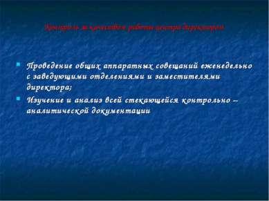 Контроль за качеством работы центра директором Проведение общих аппаратных со...