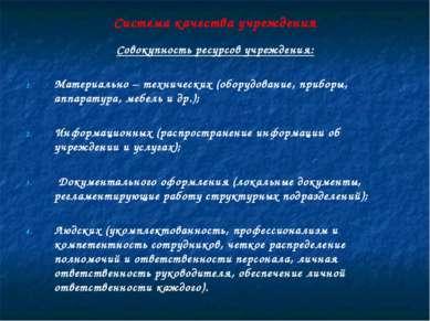 Система качества учреждения Совокупность ресурсов учреждения: Материально – т...