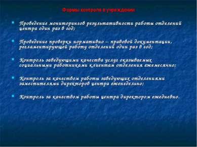 Формы контроля в учреждении Проведение мониторингов результативности работы о...