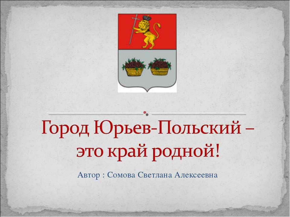 Автор : Сомова Светлана Алексеевна