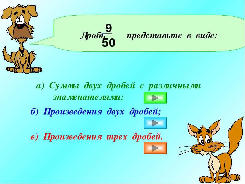 Дробь представьте в виде: 9 50 а) Суммы двух дробей с различными знаменателям...