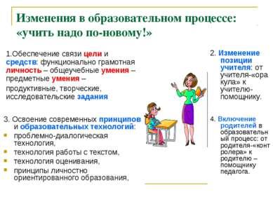 Изменения в образовательном процессе: «учить надо по-новому!» 1.Обеспечение с...