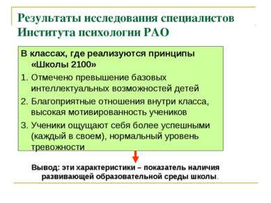 Результаты исследования специалистов Института психологии РАО В классах, где ...