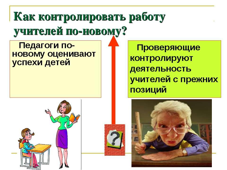 Как контролировать работу учителей по-новому? Проверяющие контролируют деятел...