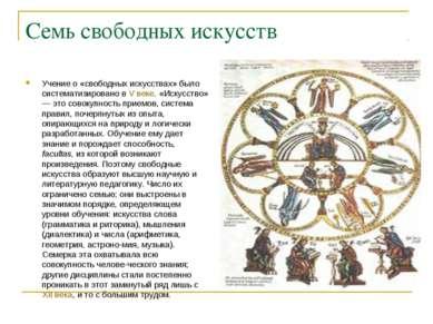 Семь свободных искусств Учение о «свободных искусствах» было систематизирован...